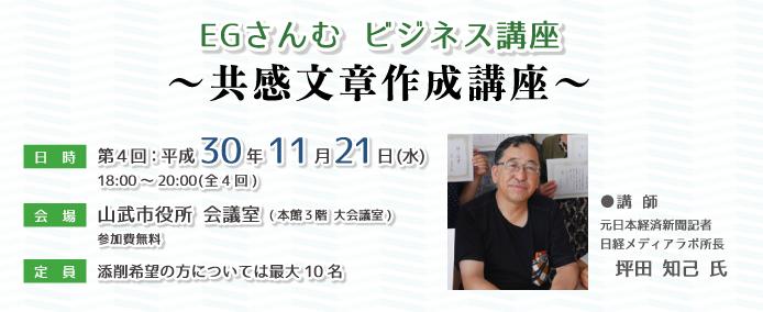ビジネス講座 〜共感文章作成講座〜(全4回)